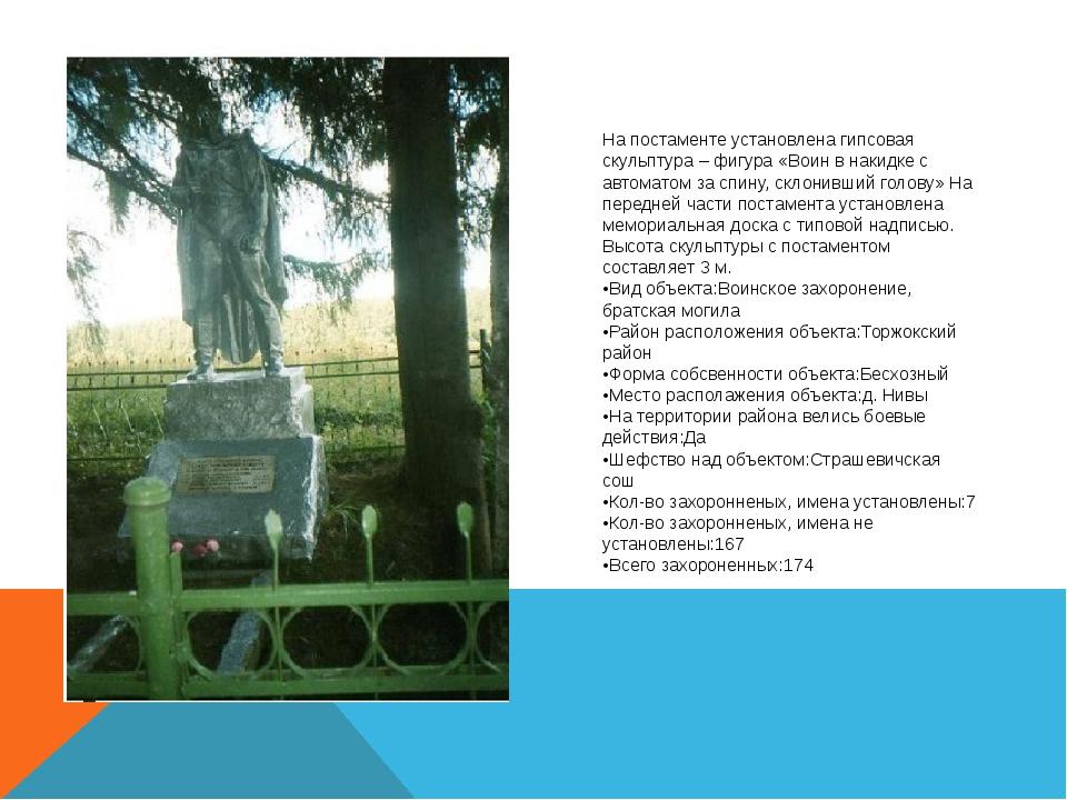 На постаменте установлена гипсовая скульптура – фигура «Воин в накидке с авто...