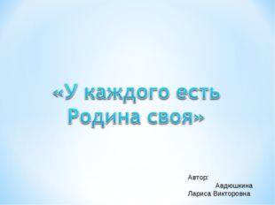 Автор: Авдюшкина Лариса Викторовна