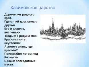 Касимовское царство Дороже нет родного края. Где отчий дом, семья, друзья. Ег