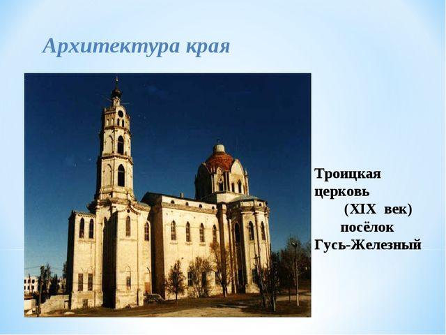 Архитектура края Троицкая церковь (XIX век) посёлок Гусь-Железный
