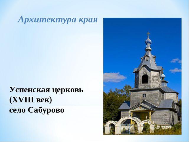 Архитектура края Успенская церковь (XVIII век) село Сабурово