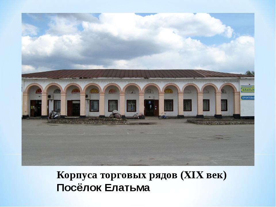 Корпуса торговых рядов (XIX век) Посёлок Елатьма