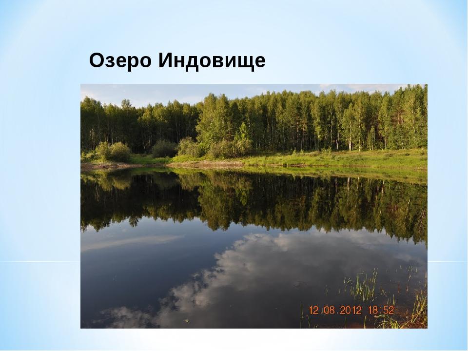 Озеро Индовище