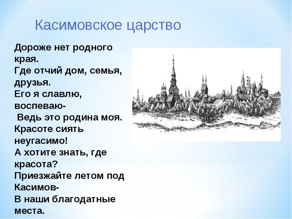 Касимовское царство Дороже нет родного края. Где отчий дом, семья, друзья. Ег...