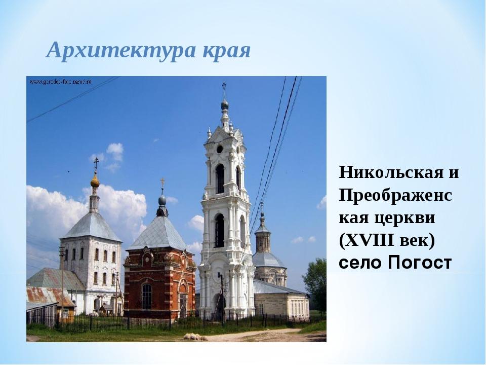 Архитектура края Никольская и Преображенская церкви (XVIII век) село Погост