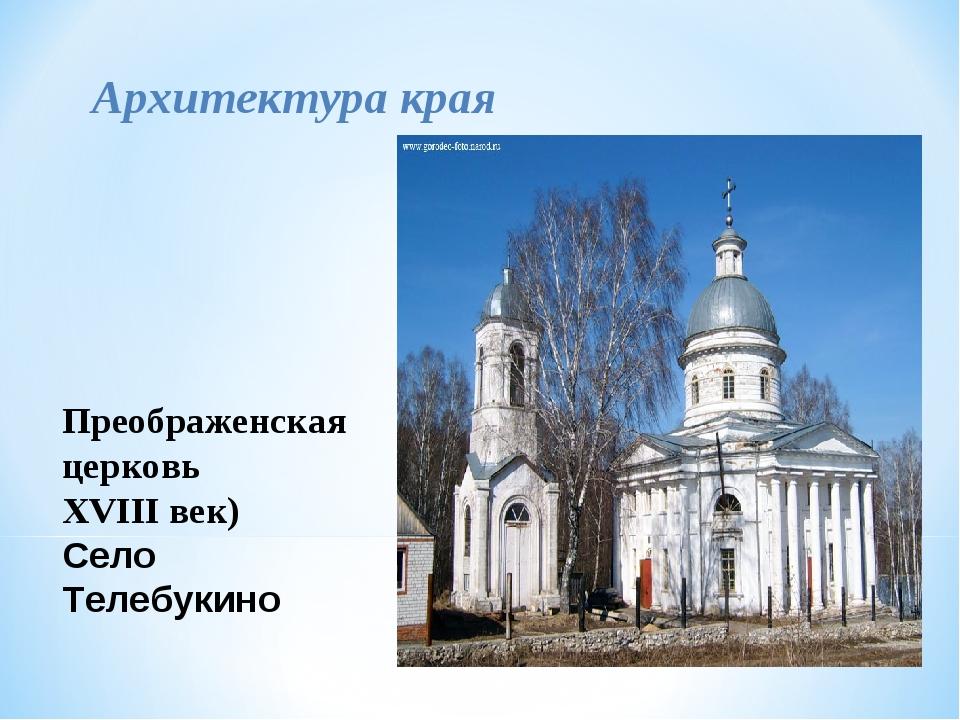Архитектура края Преображенская церковь XVIII век) Село Телебукино