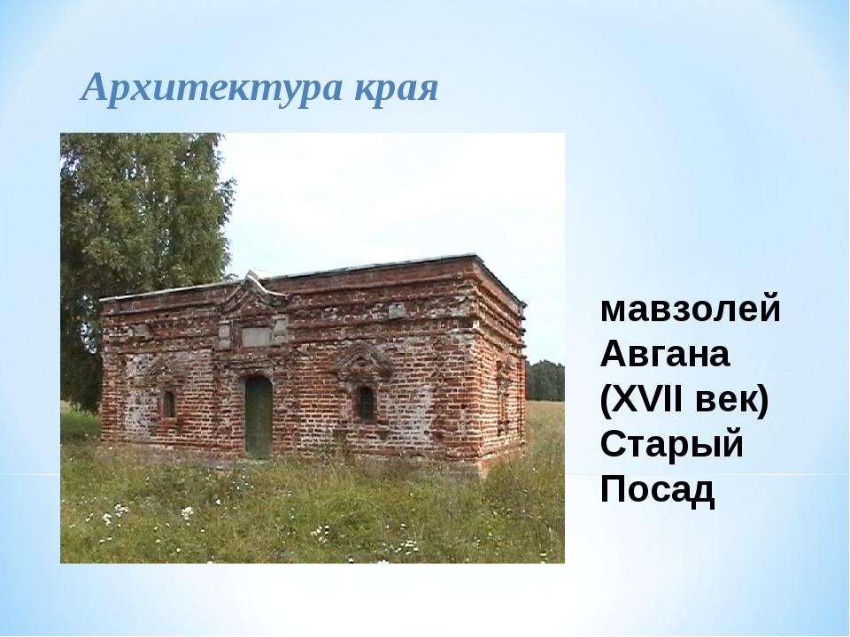 Архитектура края мавзолей Авгана (XVII век) Старый Посад