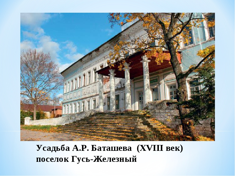 Усадьба А.Р. Баташева (XVIII век) поселок Гусь-Железный