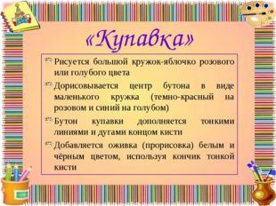 «Купавка» Рисуется большой кружок-яблочко розового или голубого цвета Дорисов