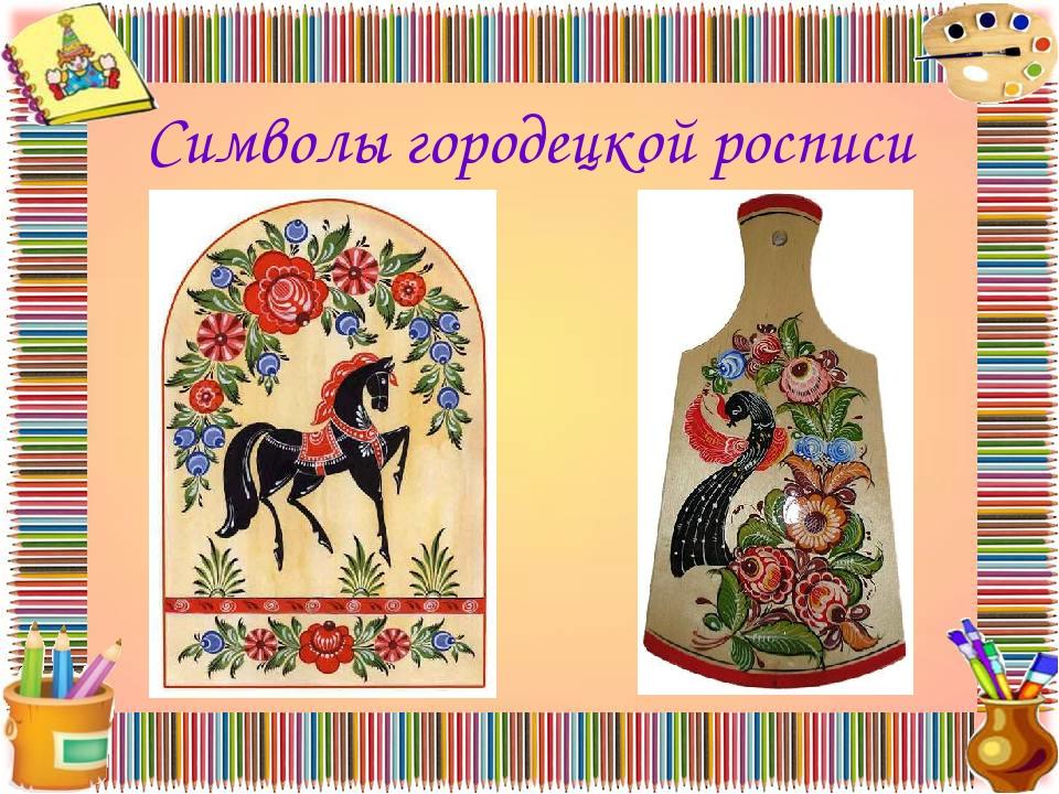 Символы городецкой росписи