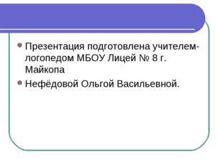 Презентация подготовлена учителем-логопедом МБОУ Лицей № 8 г. Майкопа Нефёдов