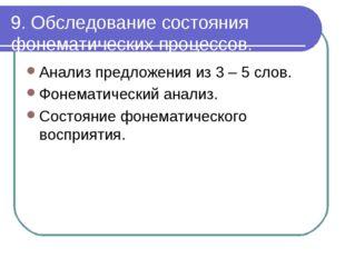 9. Обследование состояния фонематических процессов. Анализ предложения из 3 –
