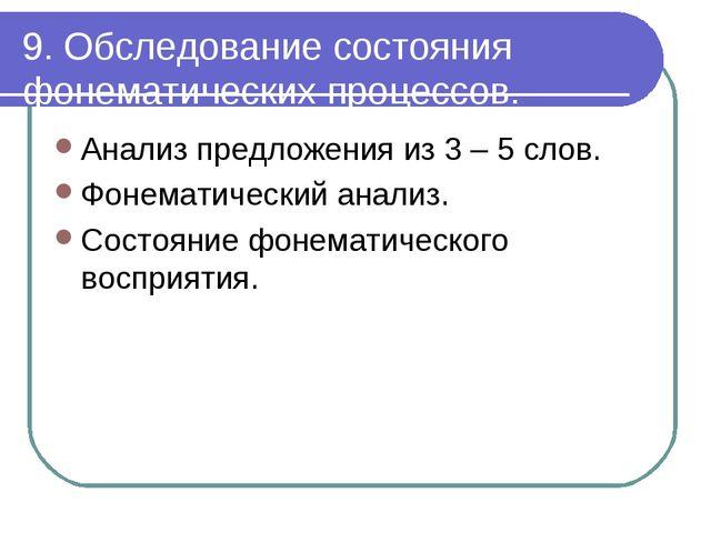 9. Обследование состояния фонематических процессов. Анализ предложения из 3 –...