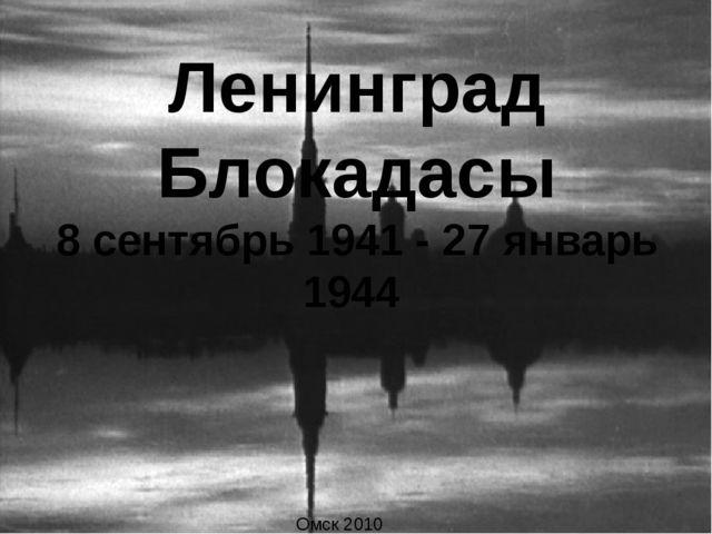 Омск 2010 Ленинград Блокадасы 8 сентябрь 1941 - 27 январь 1944