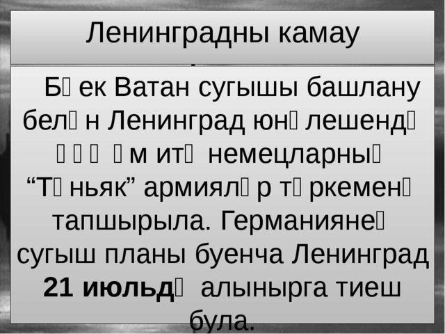 """Бөек Ватан сугышы башлану белән Ленинград юнәлешендә һөҗүм итү немецларның """"..."""
