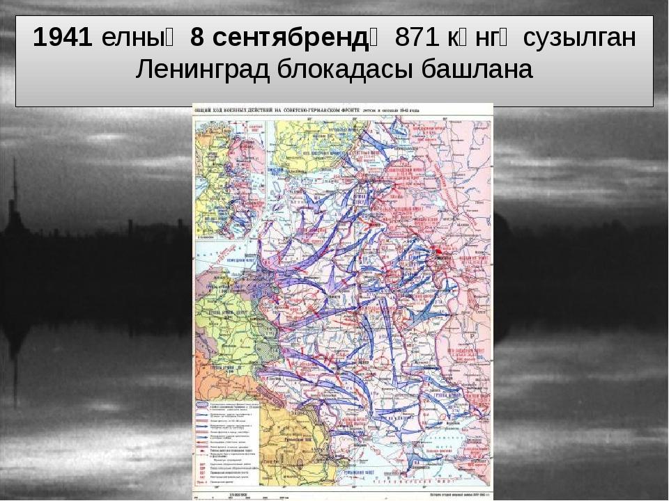 1941 елның 8 сентябрендә 871 көнгә сузылган Ленинград блокадасы башлана