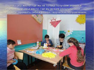 Школа – это место, где мы не только получаем знания и образование, но и место