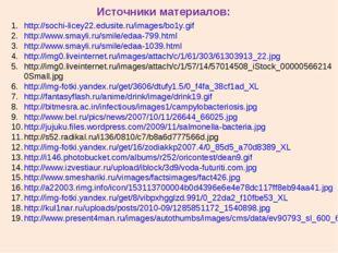 http://sochi-licey22.edusite.ru/images/bo1y.gif http://www.smayli.ru/smile/ed