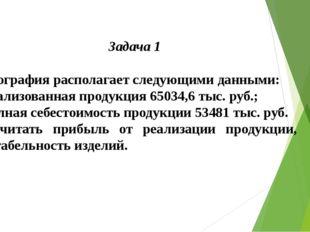Задача 1  Типография располагает следующими данными: – реализованная продукц