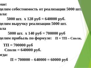 Решение: Определим себестоимость от реализации 5000 шт. журнала: 5000 шт. х