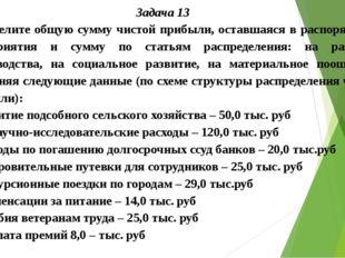 Задача 13 Определите общую сумму чистой прибыли, оставшаяся в распоряжении п