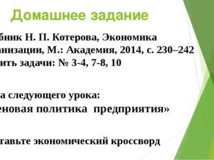 Домашнее задание Учебник Н. П. Котерова, Экономика организации, М.: Академия,