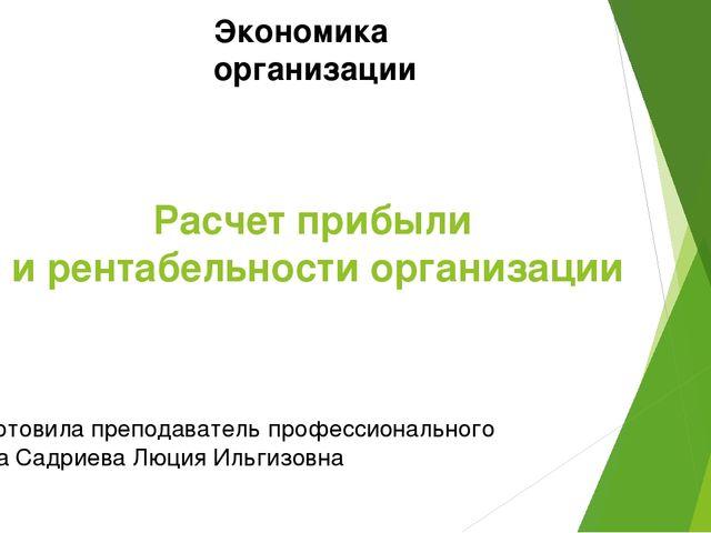 Расчет прибыли и рентабельности организации Экономика организации подготовила...