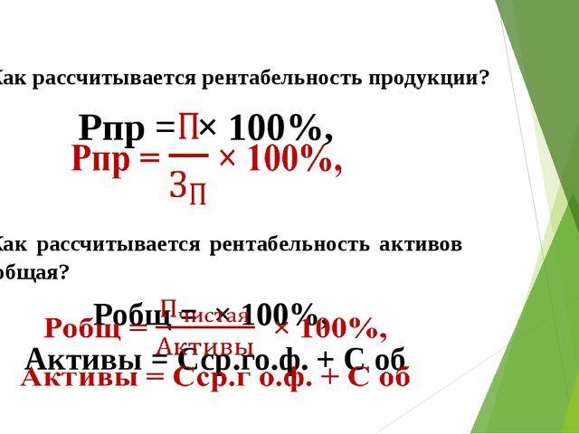 16. Как рассчитывается рентабельность продукции? 17. Как рассчитывается рента...