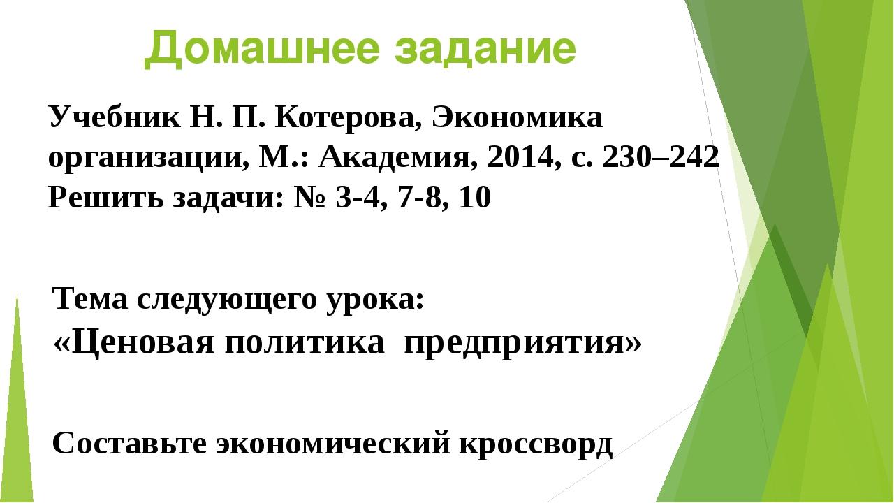 Домашнее задание Учебник Н. П. Котерова, Экономика организации, М.: Академия,...