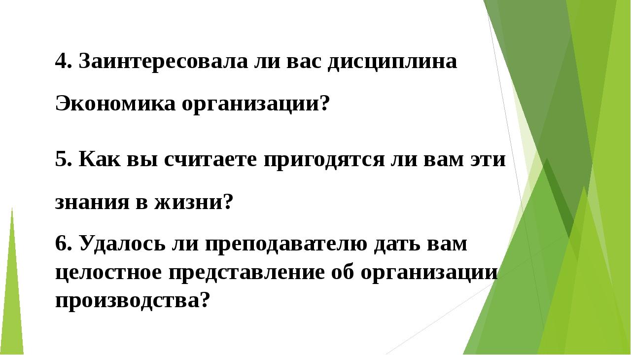 4. Заинтересовала ли вас дисциплина Экономика организации? 5. Как вы считаете...