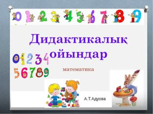 А.Т.Адуова