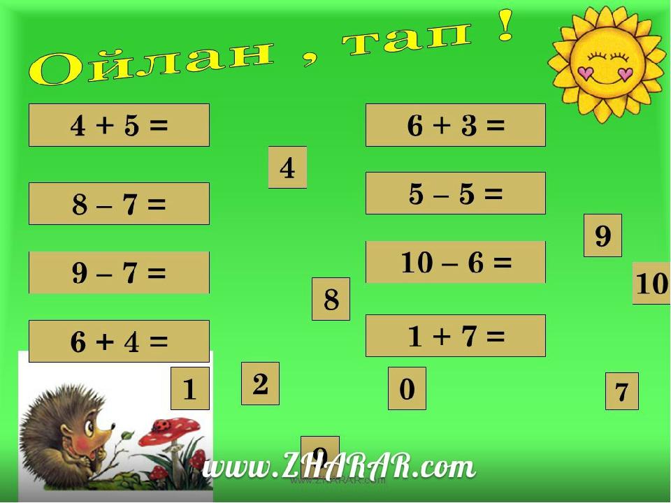 1 саннан 2-ші санды азайту a-b=a-(-b) a-b=a+(-b) a-b=a+(+b)