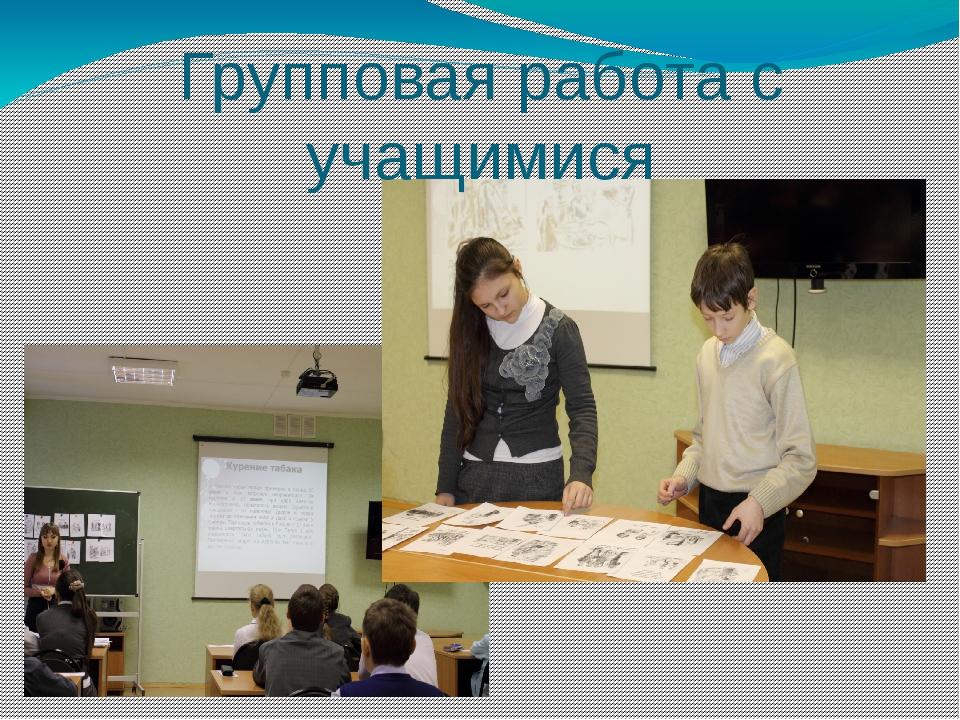 Групповая работа с учащимися