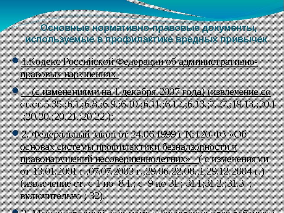 Основные нормативно-правовые документы, используемые в профилактике вредных п...