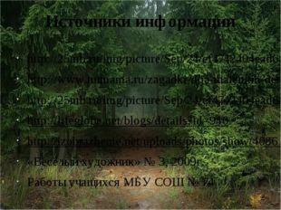 Источники информации http://25mb.ru/img/picture/Sep/24/ef4742404ead6aaea0e8fb