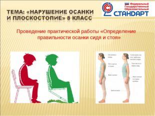 Проведение практической работы «Определение правильности осанки сидя и стоя»