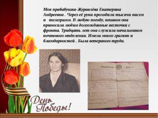 Моя прабабушка-Журавлёва Екатерина Андреевна . Через её руки проходили тысячи
