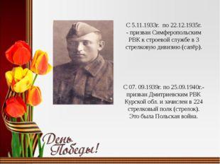 С 5.11.1933г. по 22.12.1935г. - призван Симферопольским РВК к строевой службе