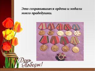 Это сохранившиеся ордена и медали моего прадедушки.