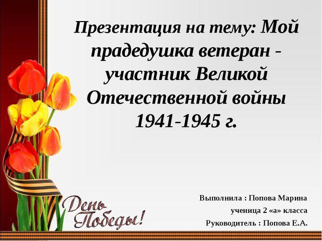 Презентация на тему: Мой прадедушка ветеран - участник Великой Отечественной...