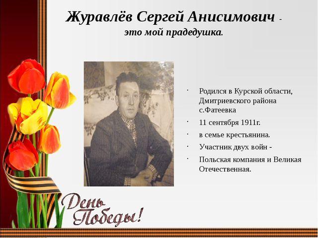 Журавлёв Сергей Анисимович - это мой прадедушка. Родился в Курской области, Д...