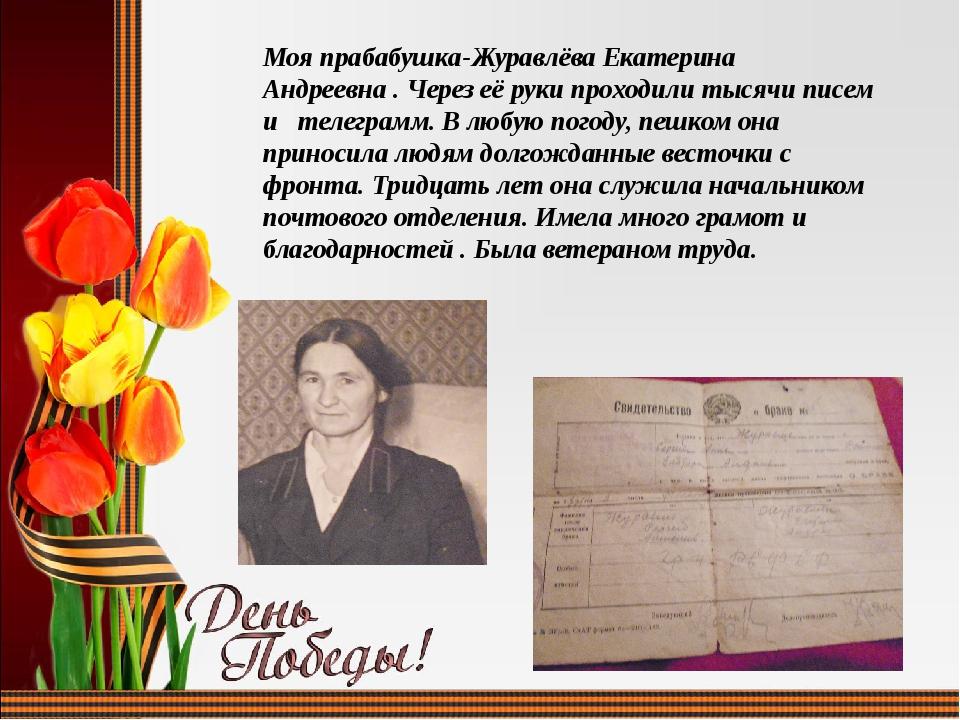Моя прабабушка-Журавлёва Екатерина Андреевна . Через её руки проходили тысячи...