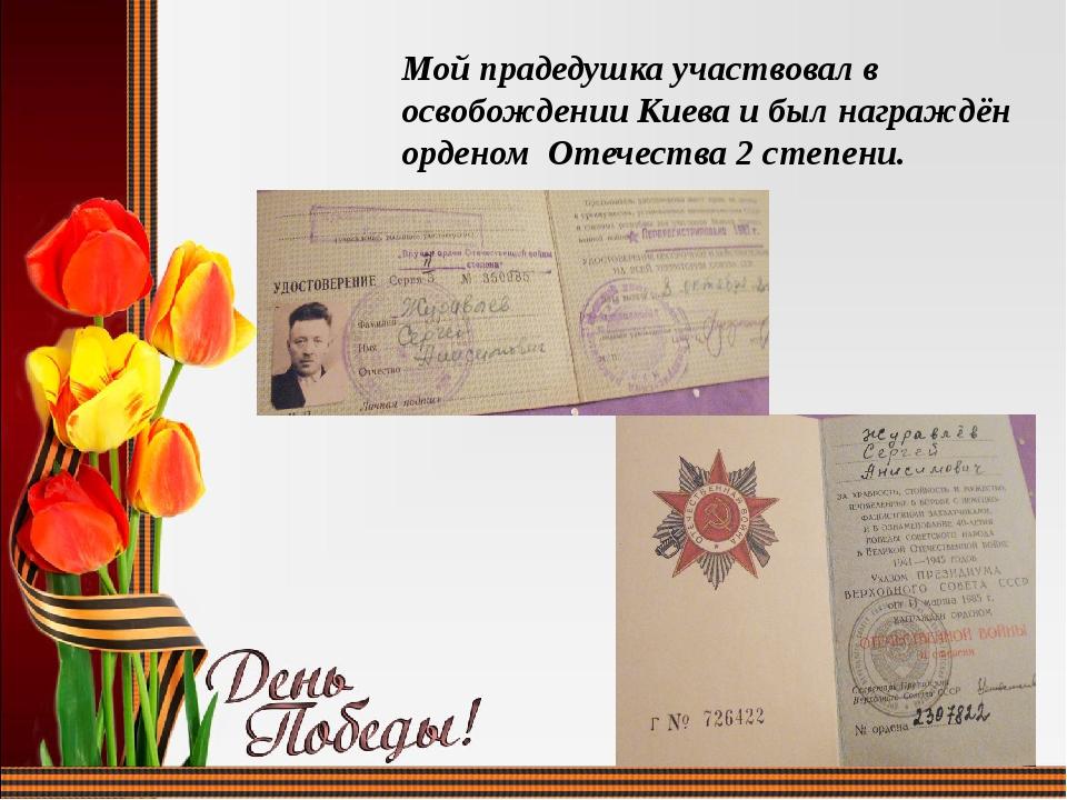 Мой прадедушка участвовал в освобождении Киева и был награждён орденом Отечес...