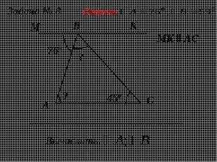 А Задача № 8 B C Вычислить: МK ll AC 760 450 К М ? ?