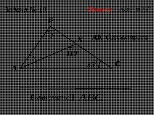 А В С К 35 1100 АК -биссектриса Вычислить: ? Задача № 10 0