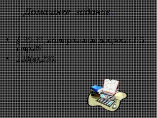 Домашнее задание. § 30-31, контрольные вопросы 1-5 стр.88 228(в),230.