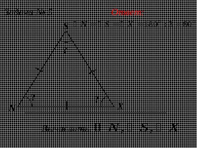 Задача № 5 Вычислить: N S X ? ? ?