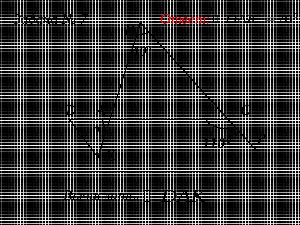 Задача № 7 А В С Вычислить: 400 D K P 110 ? 0