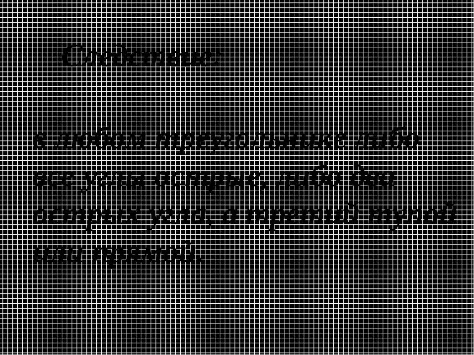 в любом треугольнике либо все углы острые, либо два острых угла, а третий туп...