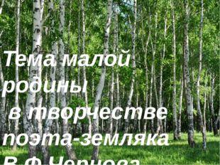 Тема малой родины в стихах поэтов тужинских поэтов Тема малой родины в творче